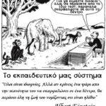 Το Εκπαιδευτικό μας Σύστημα
