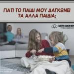 Γιατί το παιδί μου δαγκώνει τα άλλα παιδιά;
