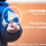 Μέθοδος Video modeling